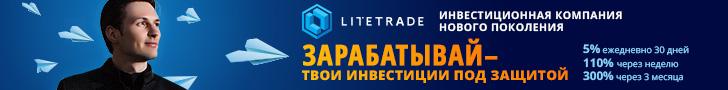 https://fairmonitor.com/images/litetrade_durov_728_h_rus.jpg